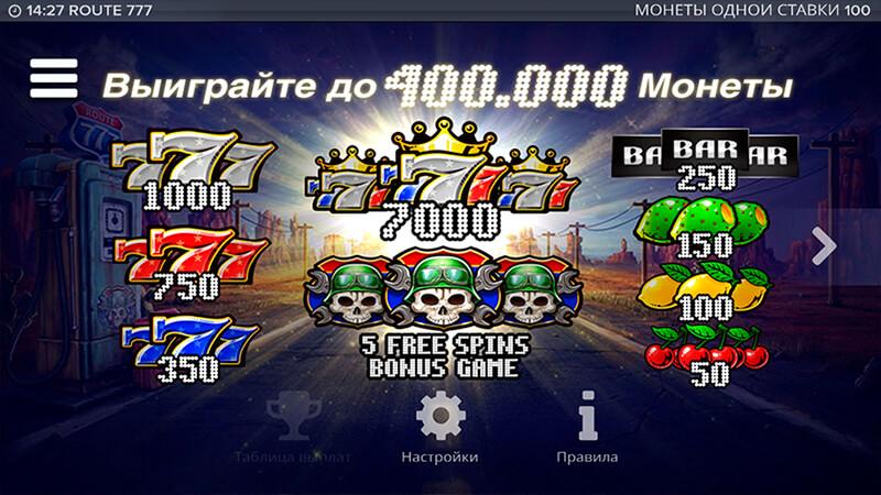 Изображение игрового автомата Route777 4
